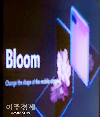 Galaxy Bloom on myös tämän kuvan mukaan Samsungin taittuvanäyttöisen simpukkapuhelimen mallinimi.