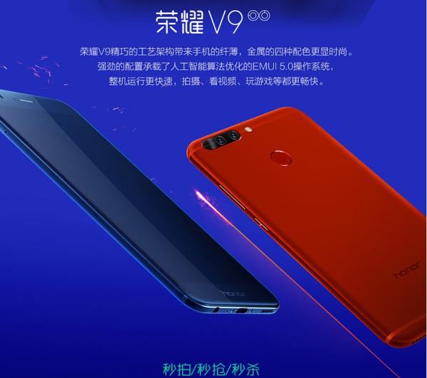 Honor V9 tulee myös piristävänä punaisena.