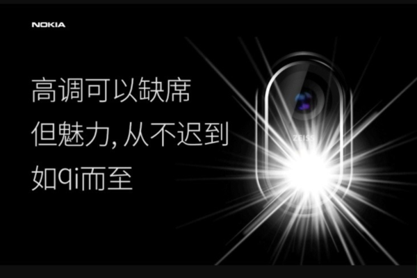 HMD Global on paljastanut jo kiinalaisessa verkkokaupassaan tulevan uutuuden tulevan yhdellä ZEISS-takakameralla.